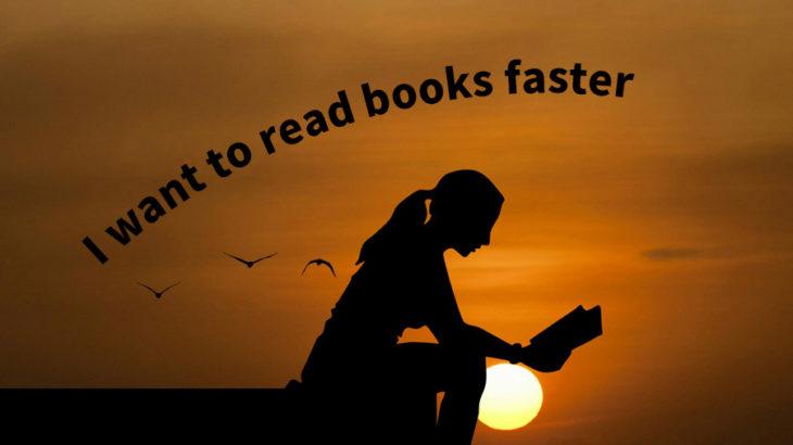 速読できない?不可能? でも本を速く読むコツはあります【本の読み方】