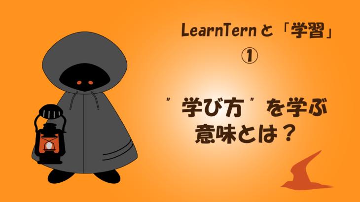 """【LearnTernと学習①】""""学び方""""を学ぶ意味とは?"""
