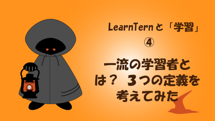 【LearnTernと学習④】一流の学習者とは? 3つの定義を考えてみた