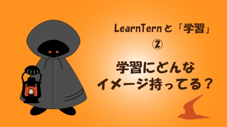 【LearnTernと学習②】学習にどんなイメージ持ってる? 「ひも」のイメージを伝えてみる