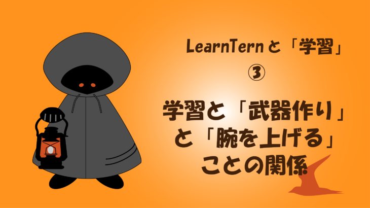【LearnTernと学習③】学習と「武器作り」と「腕を上げる」ことの関係