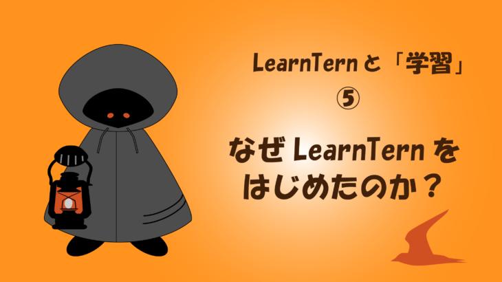 【LearnTernと学習⑤】なぜLearnTernをはじめたのか?