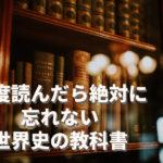【『一度読んだら絶対に忘れない世界史の教科書』の感想と評価】興味を持ち続けられる世界史の教科書!