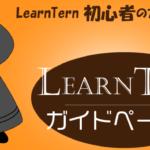 LearnTernガイドページ