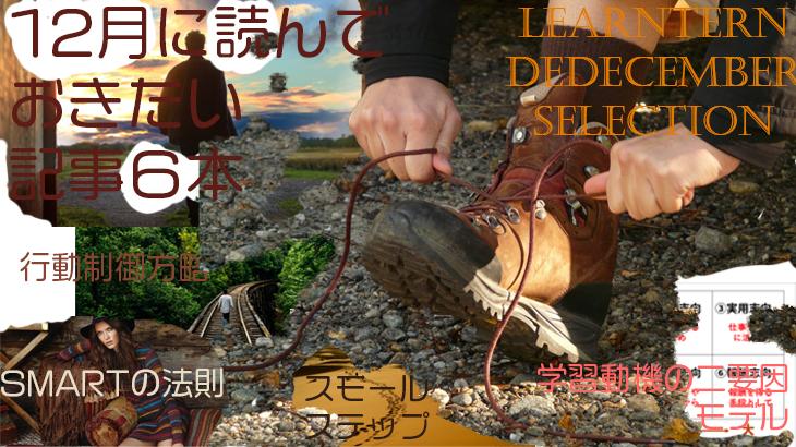【12月特集】一年の終わりに靴紐を締めよう【新しい主人公のスタートダッシュを!】
